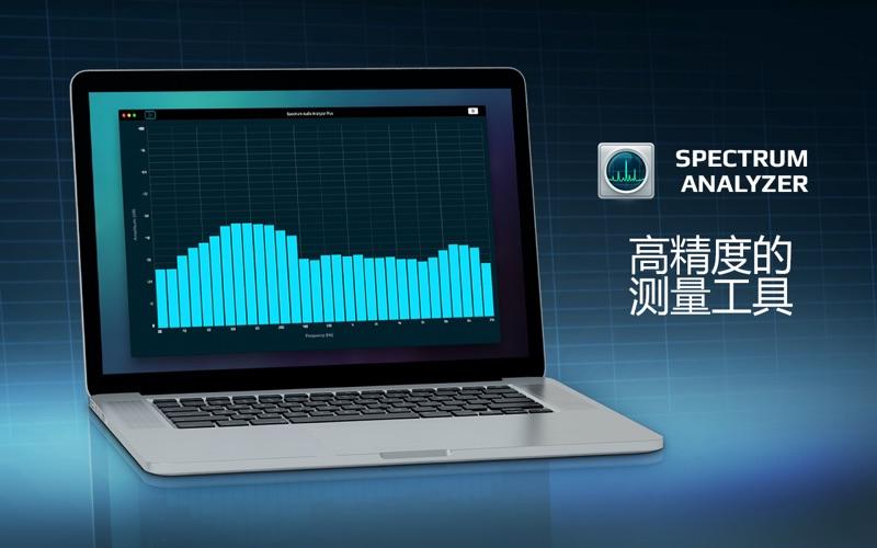 频谱分析仪Pro