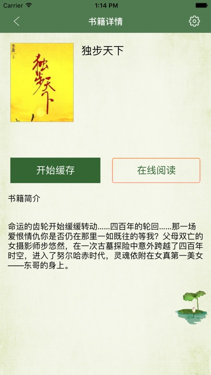 独步天下李歆_独步天下-李歆经典穿越言情小说 by shanshan li