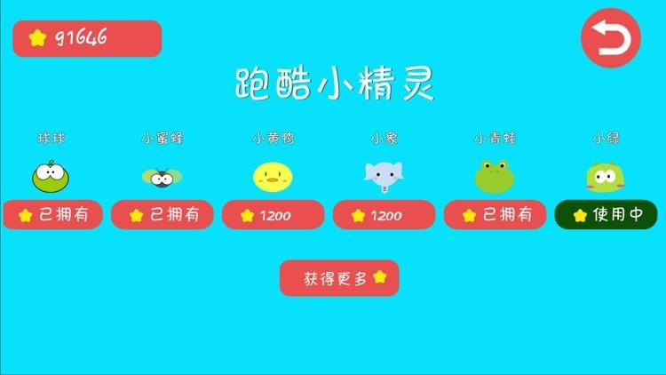 跑酷小精灵 - 奇幻世界大冒险 screenshot-0