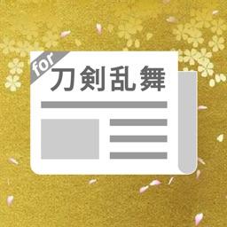 とうらぶまとめったー for 刀剣乱舞-ONLINE- Pocket