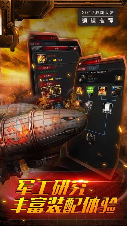 盟军的召唤-战争前线 经典军事策略手游 screenshot-3