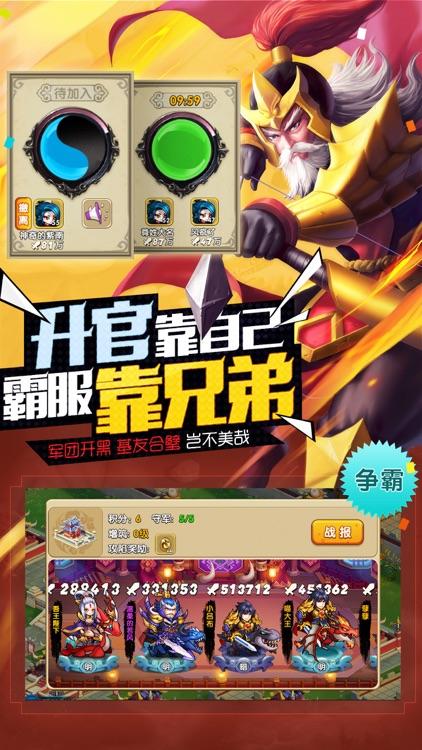 龙蛋三国-三国名将骑恐龙 screenshot-4