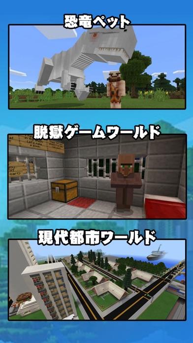 MCアドオン for マイクラ(Minecraft)PE - 無料マップ & ワールドのおすすめ画像1