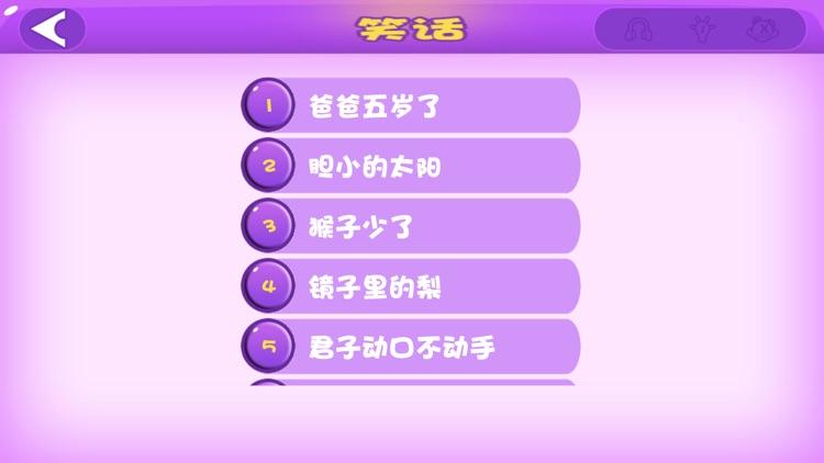 企鹅8号 screenshot-4