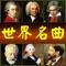 世界名曲10CD 120曲,囊括40位古典音乐大师代表性作品,首首经典,高清音质,黄金珍藏。DD Player,我用心,你好用,创新为你。