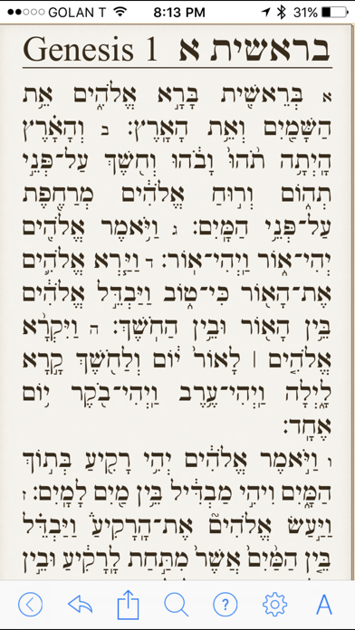 Tanach Bible review screenshots
