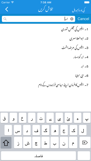 Allama Iqbal Poetry All on the App Store