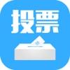 投票大王- for 微信投票刷票助手