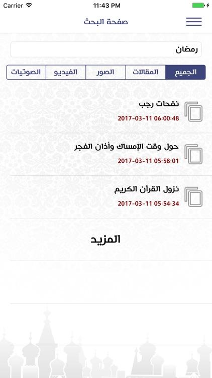 شبكة سراج القائم screenshot-3