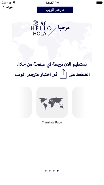 مترجم النت عربي و ترجمة شبكة متصفح الويب بحث جوجل screenshot-3