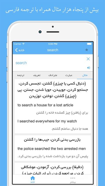 ديكشنري پیشرفته فارسي screenshot-3