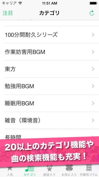 作業用BGM - 勉強や仕事、テスト勉強で集中力をアップできる音楽アプリ screenshot-4