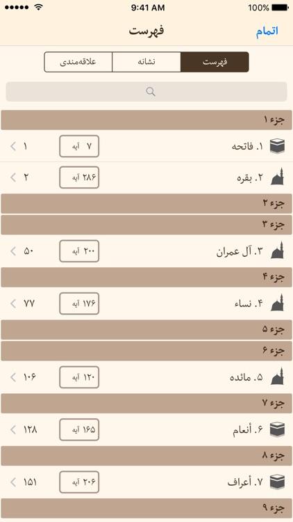 قرآن فارسی با تفسیرالمیزان - Quran Farsi & Almizan screenshot-4