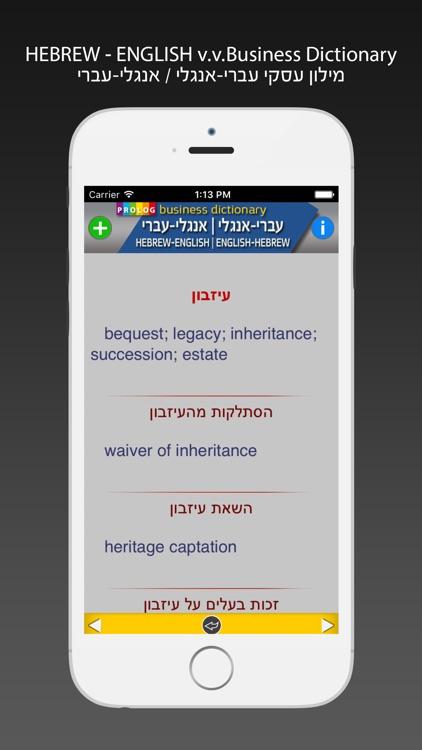 HEBREW - ENGLISH Business Dictionary v.v.| Prolog