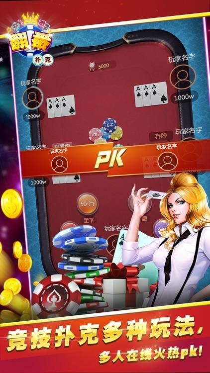 乐翻番扑克-经典qq欢乐斗地主赢话费游戏 screenshot-4