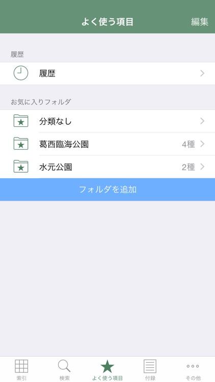 日本の野鳥(山溪ハンディ図鑑) screenshot-4