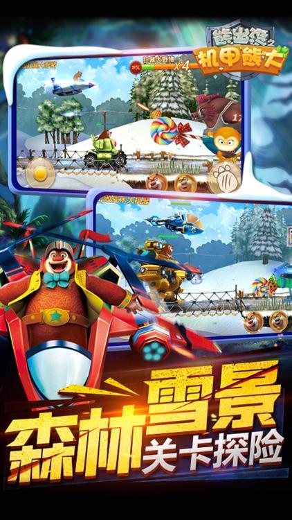 熊出没之机甲熊大(官方正版)-全新的机甲射击游戏 screenshot-4