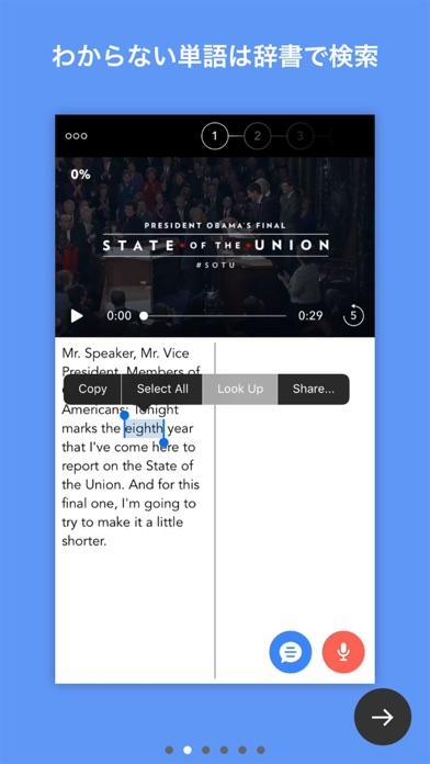 シャドーイング - 最短で英語が上達するスピーキング学習アプリのおすすめ画像3