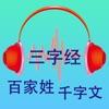 三字经-百家姓-千字文-有声版