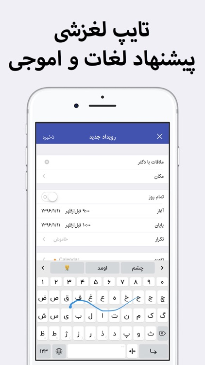 FarsTap - Persian Keyboard