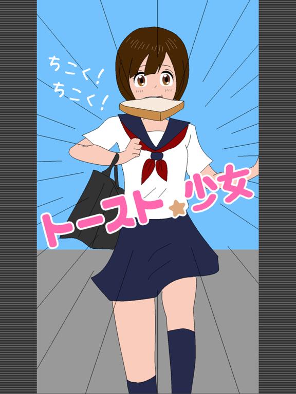 トースト少女のおすすめ画像1