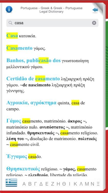 PORTUGUESE - GREEK LEGAL DICTIONARY screenshot-3