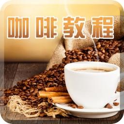 咖啡制作宝典-咖啡制作详细视频教程