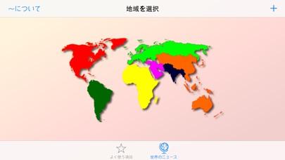 世界の新聞 - 200の国 screenshot1