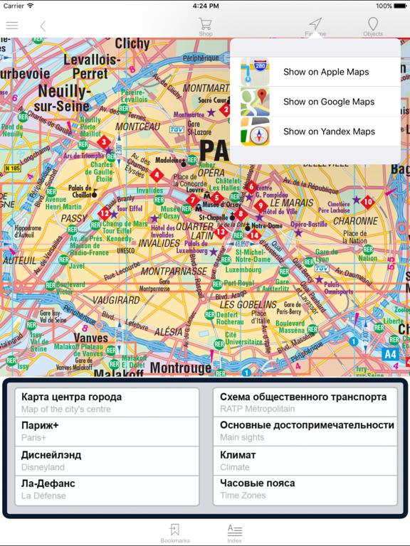 Paris. City map | App Price Drops