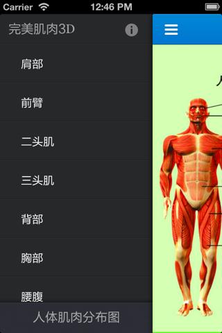 完美肌肉锻炼指南3D - náhled