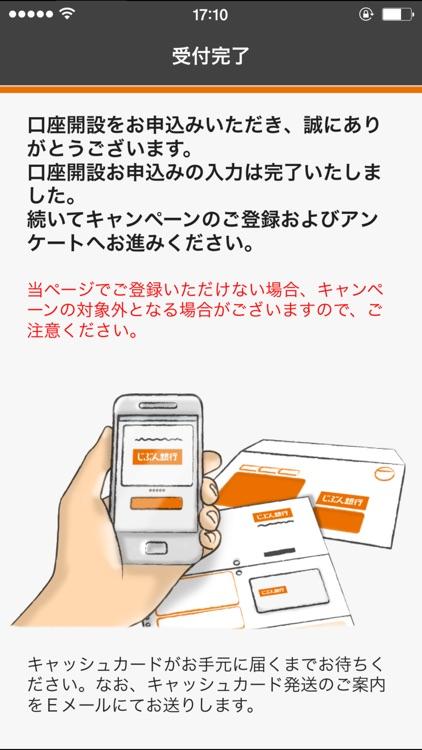 じぶん銀行クイック口座開設 screenshot-3