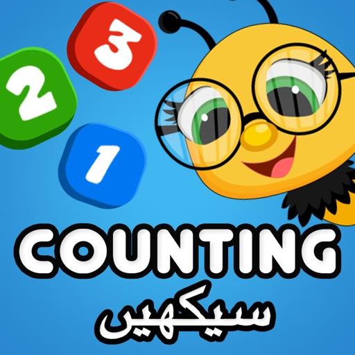 Kids Math Urdu - Learning Game by Cyber Designz