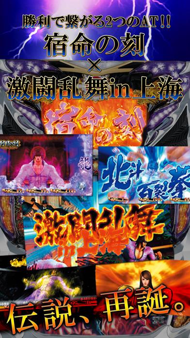 パチスロ蒼天の拳2【777NEXT】のスクリーンショット2