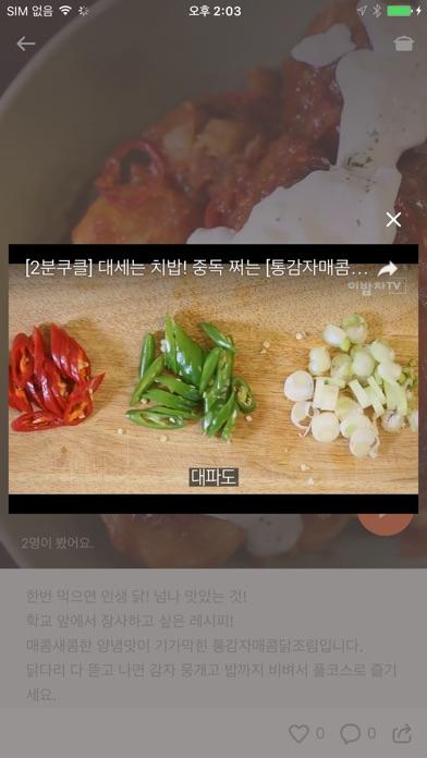 이밥차 요리 레시피 for Windows