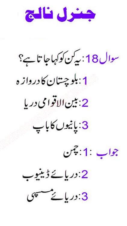 general knowledge in urdu by malik m nasir awan