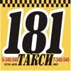 Такси 181 Автомиг Гомель