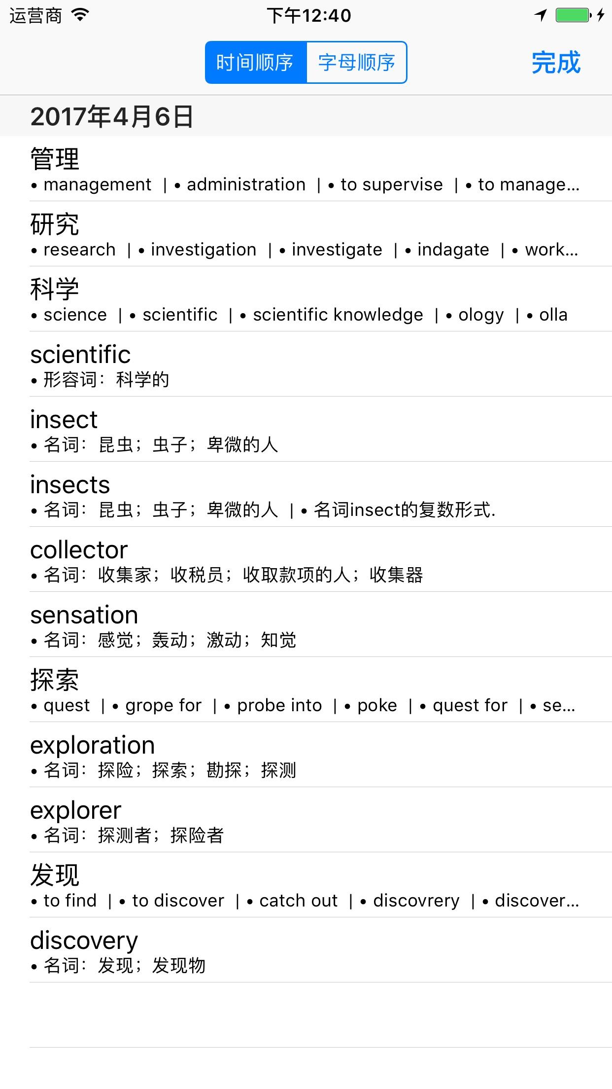 Quictionary 快词 - 在线英汉词典/汉英词典 Screenshot