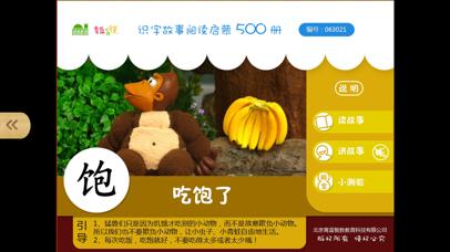 宝宝识字3-最益智的启蒙认知早教500识字故事启蒙系列 screenshot four