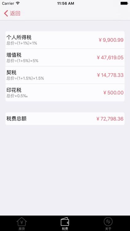 房屋按揭贷款计算器_房贷计算器-买房贷款计算器 by wu xiaofeng