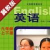 初中英语九年级全一册冀教版 -课本学习助手