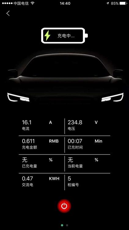 快充电-电动汽车充电服务 screenshot-3