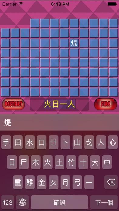 倉頡 拆字王 遊戲字典屏幕截圖3