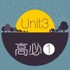 背单词·高中英语必修第一册Unit3(WOAO高中英语)