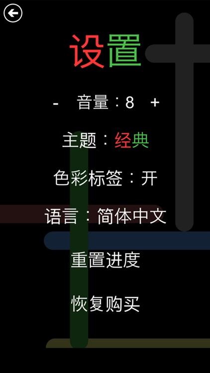 一笔画-一划到底 screenshot-3
