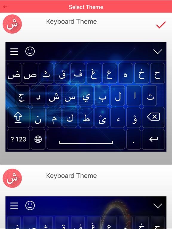 Arabic Keyboard App