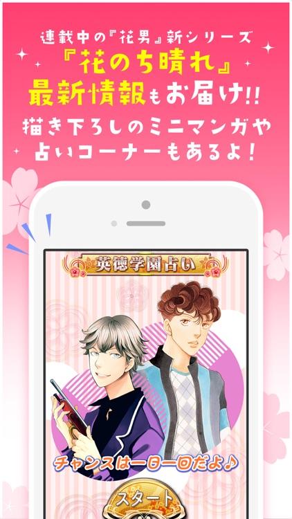 花より男子・花のち晴れ~神尾葉子作品が毎日読めるマンガ~ screenshot-3