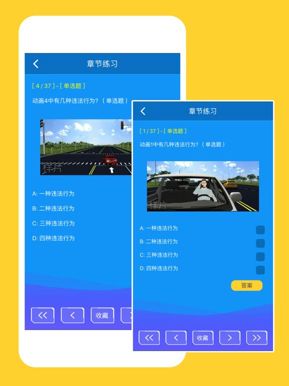 驾考考试宝典 screenshot 9