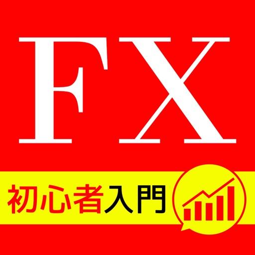 FX初心者のFX情報アプリ