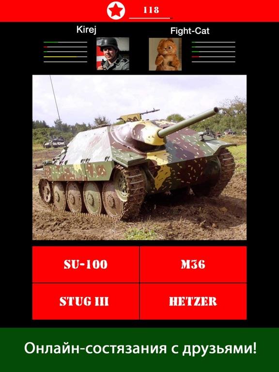 Скачать Угадай танков
