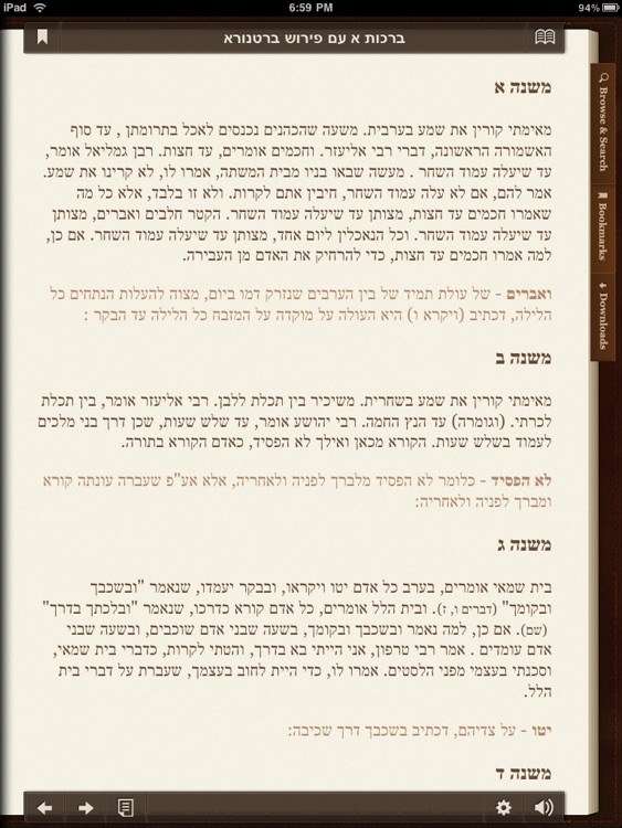 iMishna HD-English, Audio Lectures, Print & Share screenshot-3